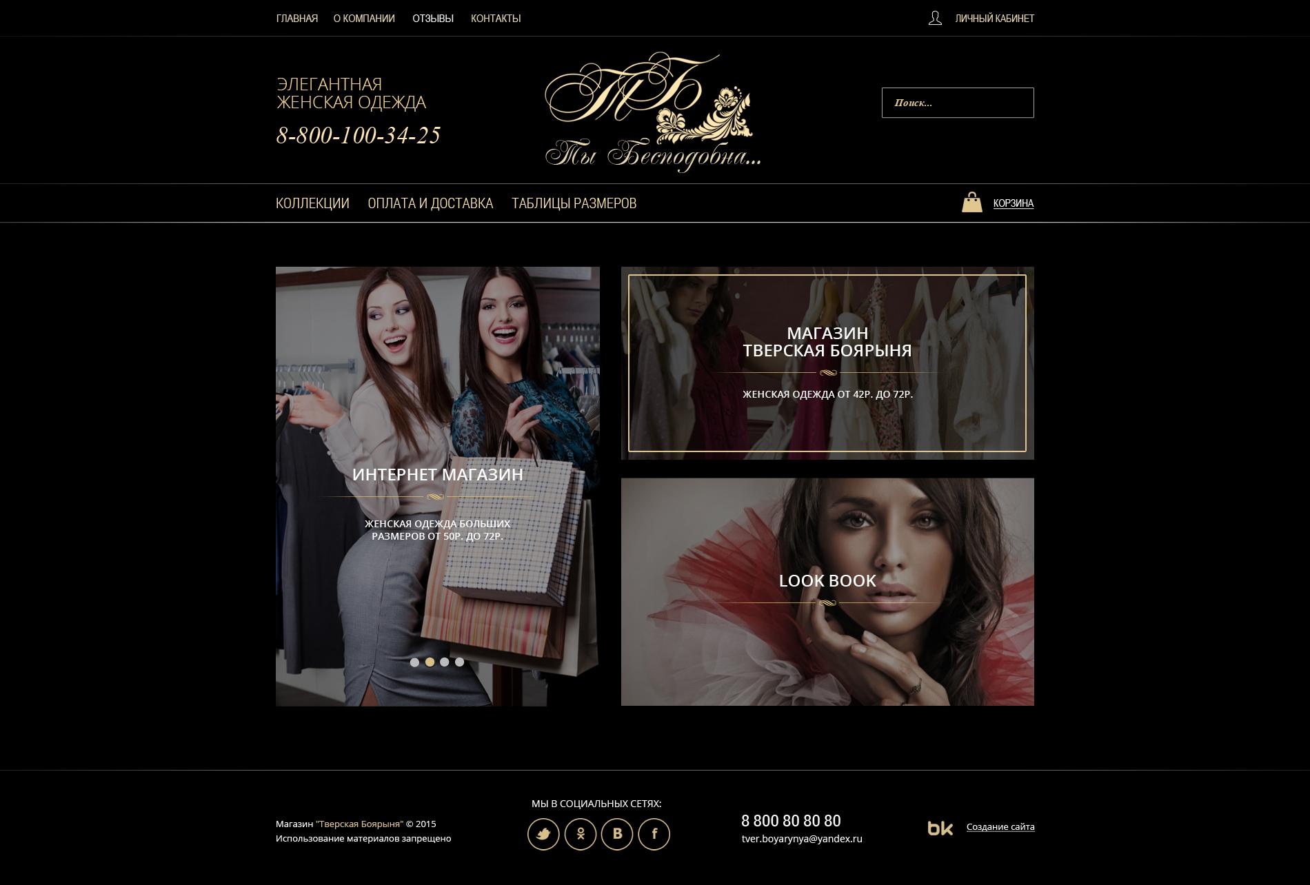 Милашка Магазин Женской Одежды Доставка