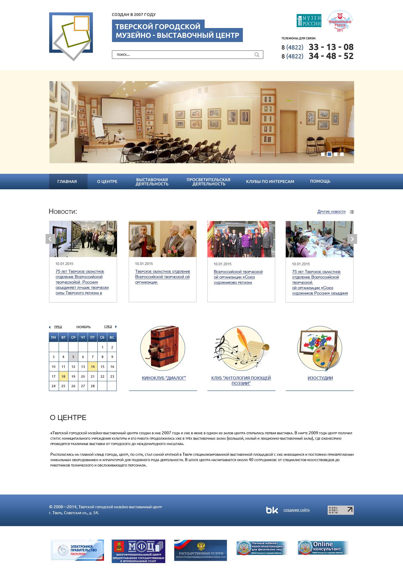 Создание сайт в твери официальный сайт компании eaton