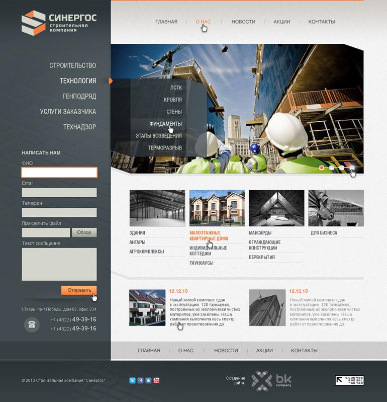 Лучшие сайты строительных компаний россии продвижение сайтов на wix в яндексе